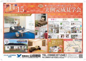 1224山田建設様(出水店)1月3週B3_表3_2